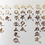 ひふみ祝詞の現代語訳を調べてみた