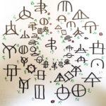 ホツマ文字のひふみ祝詞渦巻きバージョンがすごい!