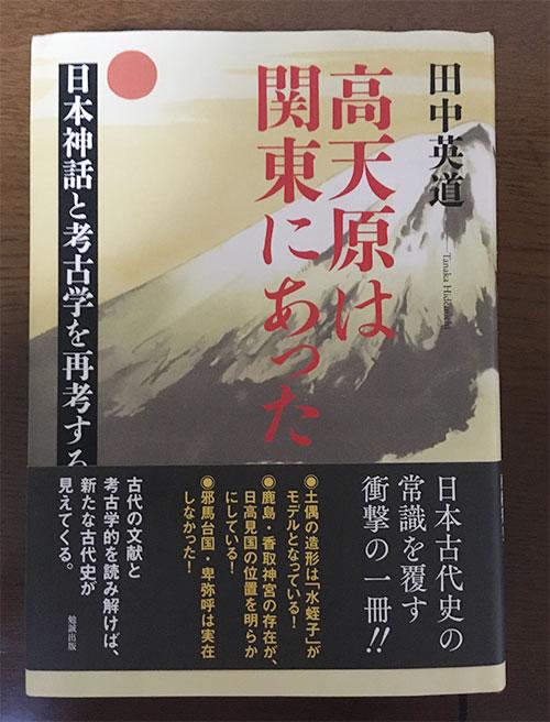 田中英道 高天原は関東にあった