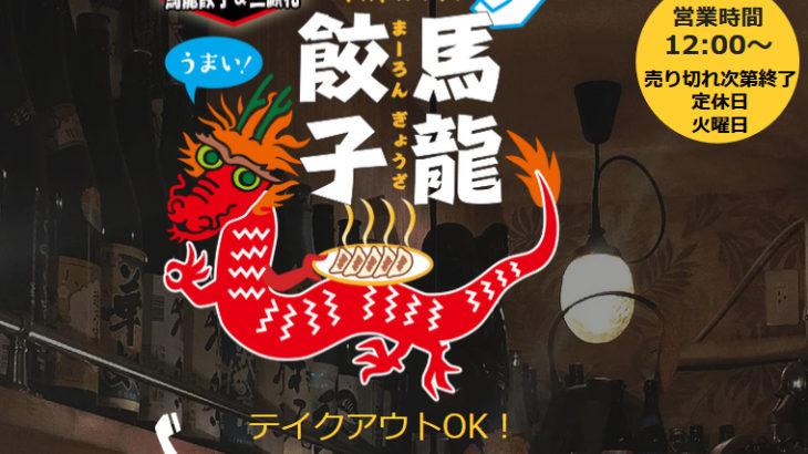 馬橋で見つけた美味しい餃子屋さん 馬龍餃子&三顧礼