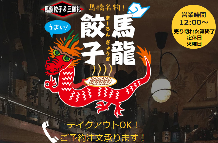 餃子の美味しいお店 馬橋の馬龍餃子&三顧礼