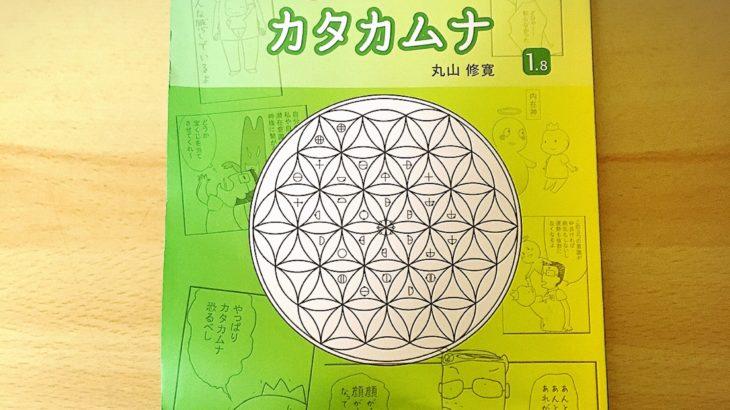 カタカムナ ウタ モジ治療マイブーム
