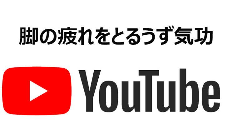 YouTubeでうず気功の動画チャンネルが公開されました