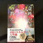書籍「円明院 奇跡の寺の教え 」の奇跡の写真で幸せになる